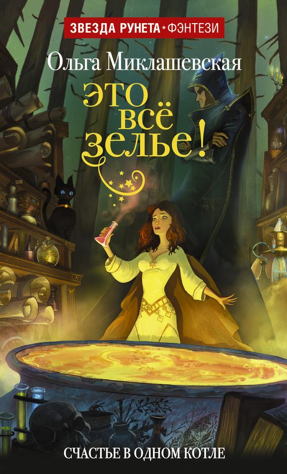 Ольга Миклашевская - Это всё зелье!