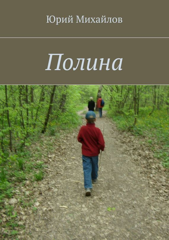 напряженная интрига в книге Юрий Михайлов