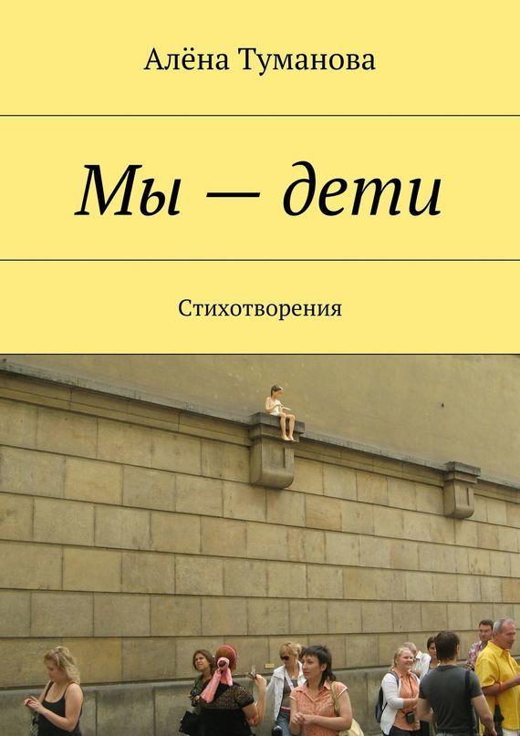Алёна Туманова Мы–дети. Стихотворения камень валун оптом в московской области