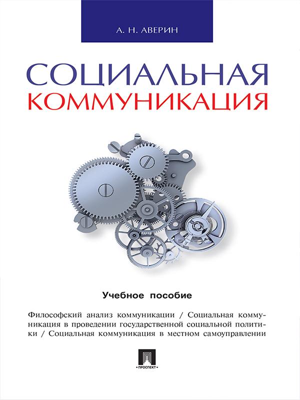 Александр Николаевич Аверин Социальная коммуникация. Учебное пособие