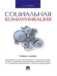 Аверин, Александр Николаевич  - Социальная коммуникация. Учебное пособие