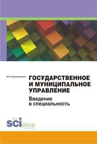 Джамалудинова, Мадина  - Государственное и муниципальное управление. Введение в специальность