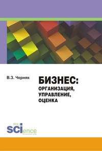 Черняк, В. З.  - Бизнес. Организация, управление, оценка
