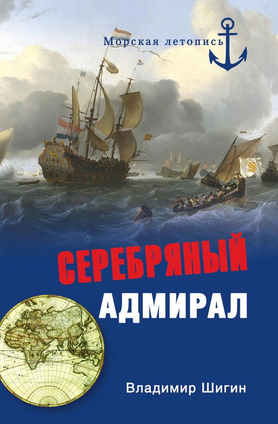 Владимир Шигин - Серебряный адмирал