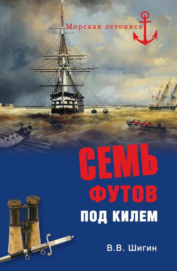 Владимир Шигин Семь футов под килем платонов а линейные силы советского флота isbn 9785990916357