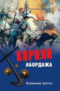 Шигин, Владимир  - Короли абордажа