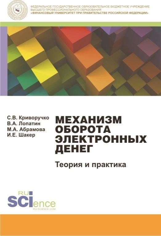 Марина Абрамова Механизм оборота электронных денег. Теория и практика цена и фото