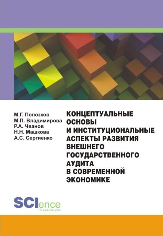 Артем Сергиенко, Н. Машкова - Концептуальные основы и институциональные аспекты развития внешнего государственного аудита в современной экономике