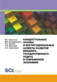 Владимирова, М. П.  - Концептуальные основы и институциональные аспекты развития внешнего государственного аудита в современной экономике