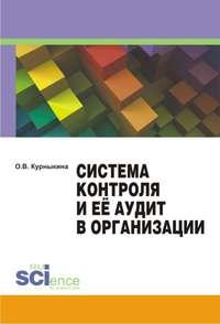 Курныкина, О. В.  - Система контроля и её аудит в организации