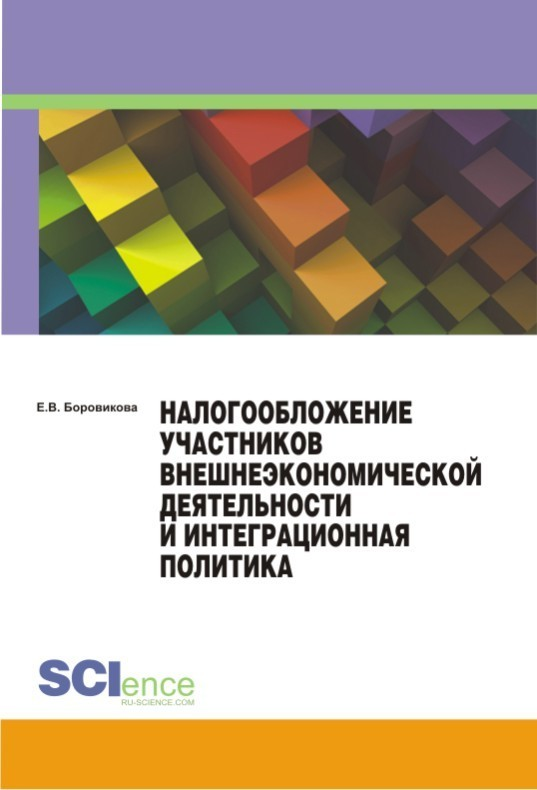 Елена Боровикова - Налогообложение участников внешнеэкономической деятельности и интеграционная политика