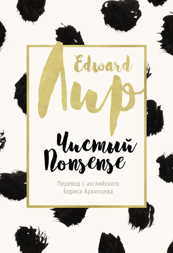 Эдвард Лир. Чистый nonsense (сборник)