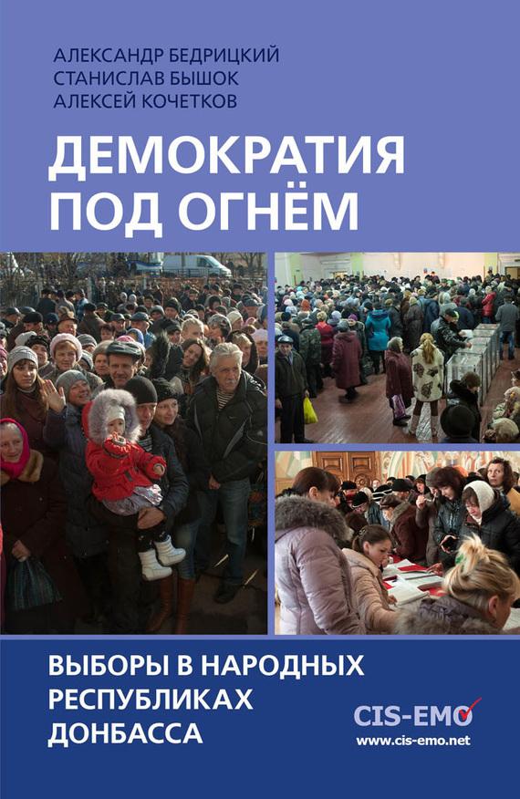 Скачать Демократия под огн м. Выборы в народных республиках Донбасса быстро