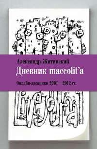 Житинский, Александр  - Дневник maccolit'a. Онлайн-дневники 2001–2012гг.