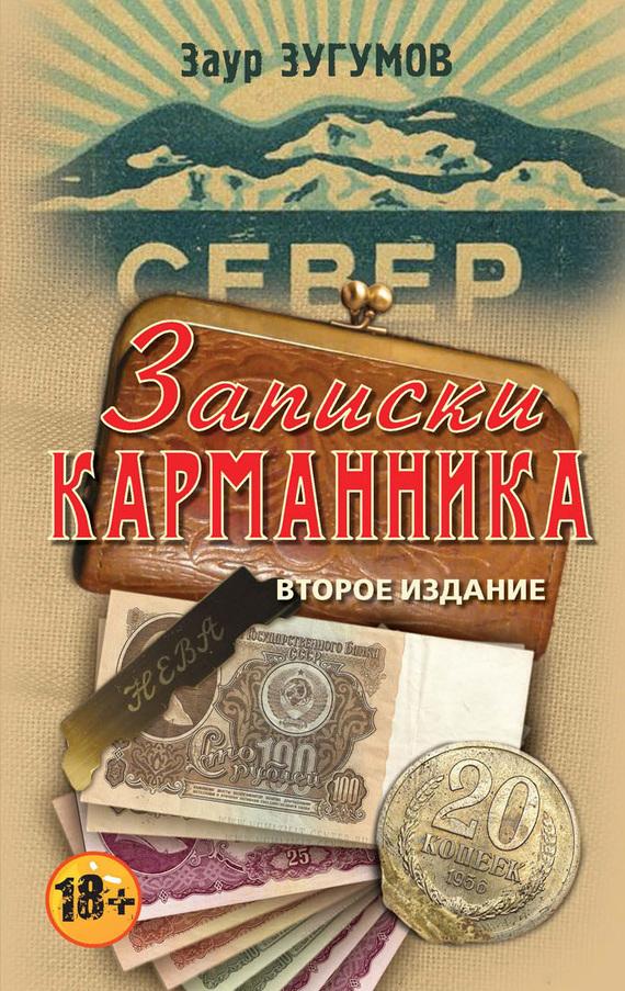 Заур Зугумов Записки карманника (сборник) все дни все ночи