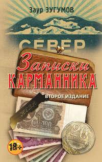 Зугумов, Заур  - Записки карманника (сборник)