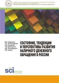 Понаморенко, В. Е.  - Состояние, тенденции и перспективы развития наличного денежного обращения в России