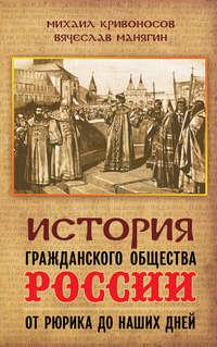 - История гражданского общества России от Рюрика до наших дней