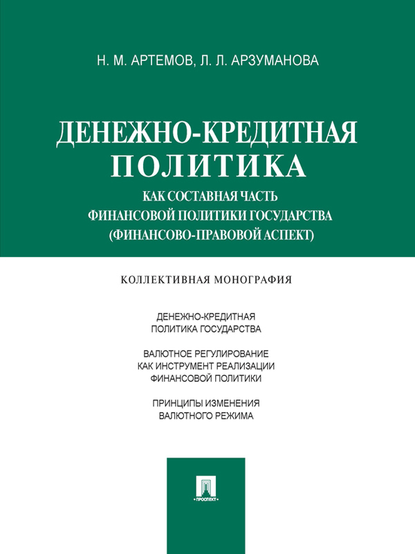 Лана Львовна Арзуманова бесплатно