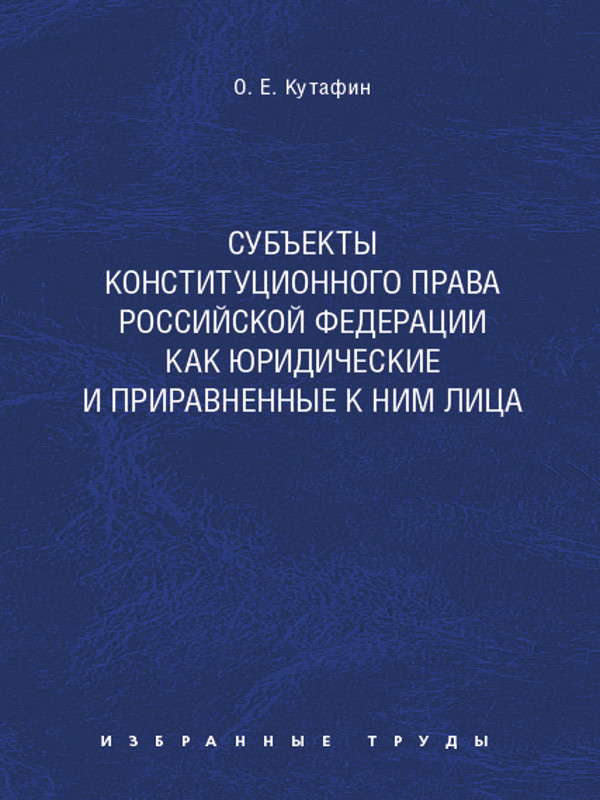 Олег Емельянович Кутафин бесплатно