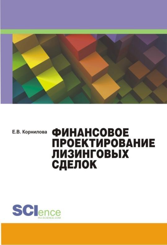 интригующее повествование в книге Елена Корнилова