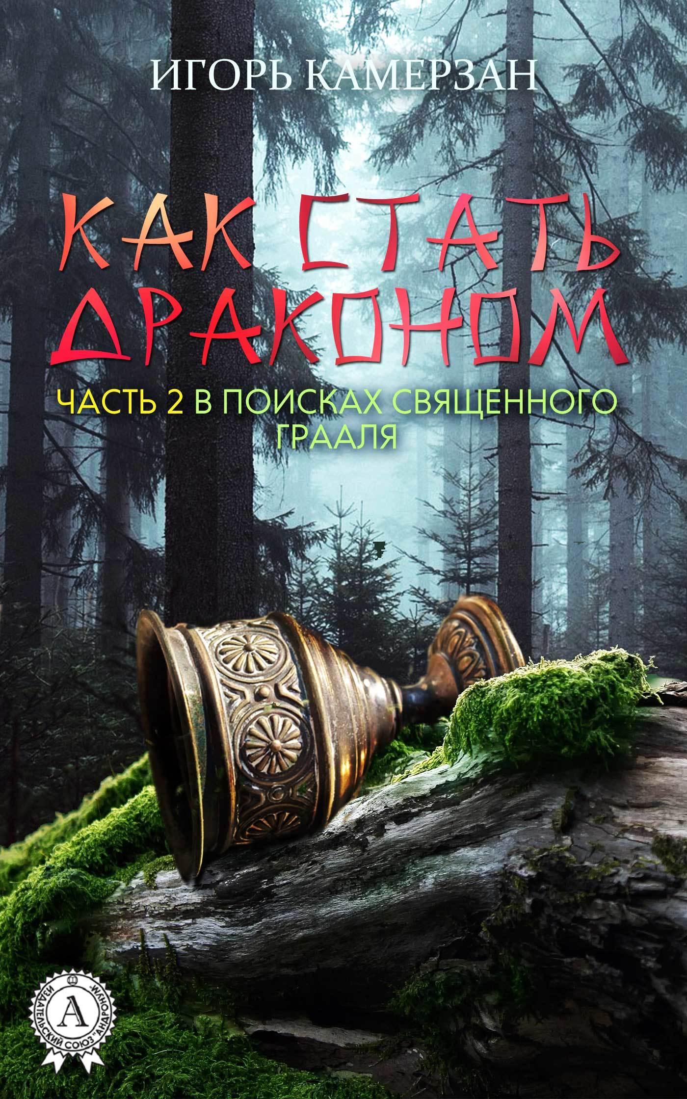 Игорь Камерзан - В поисках священного Грааля
