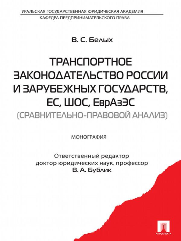 Транспортное законодательство России и зарубежных государств, ЕС, ШОС, ЕврАзЭС (сравнительно-правовой анализ) происходит внимательно и заботливо