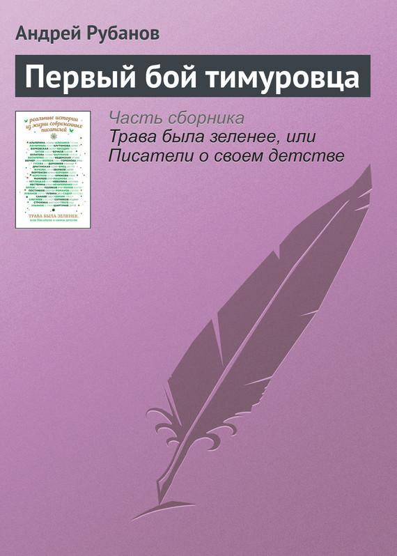 Андрей Рубанов Первый бой тимуровца залито асфальтом