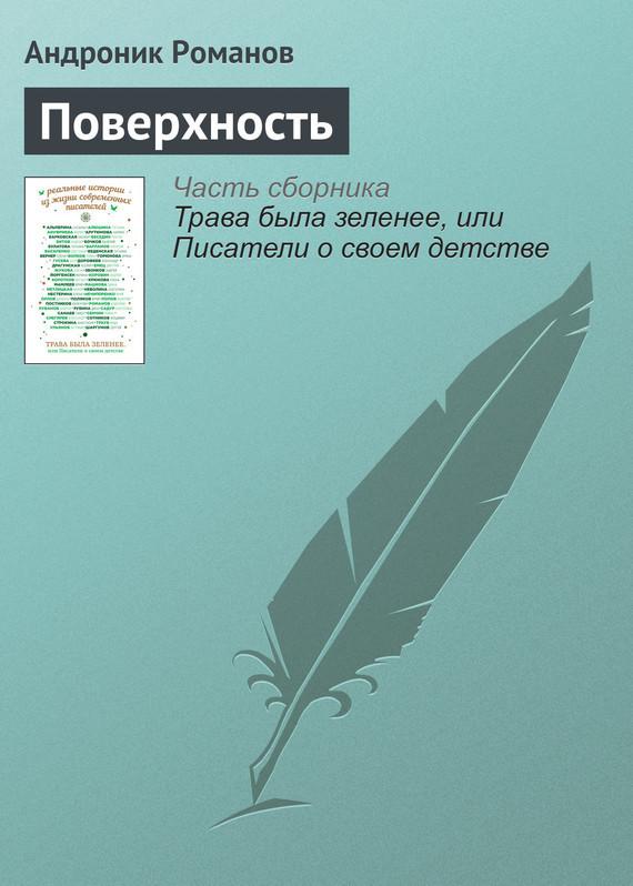 Андроник Романов - Поверхность