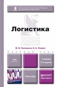 Сергей Алексеевич Уваров Логистика 4-е изд., испр. и доп. Учебник для бакалавров логистика