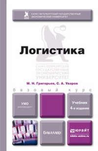 Уваров, Сергей Алексеевич  - Логистика 4-е изд., испр. и доп. Учебник для бакалавров