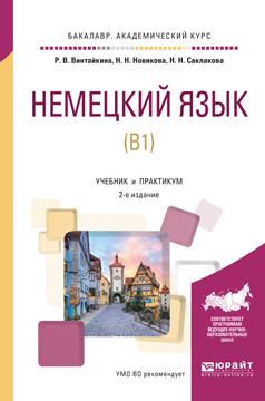 Роза Вольфовна Винтайкина Немецкий язык (b1) 2-е изд., испр. и доп. Учебник и практикум для академического бакалавриата запонка arcadio rossi запонки со смолой 2 b 1026 20 e