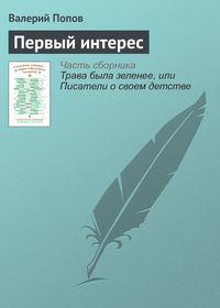 Попов, Валерий  - Первый интерес