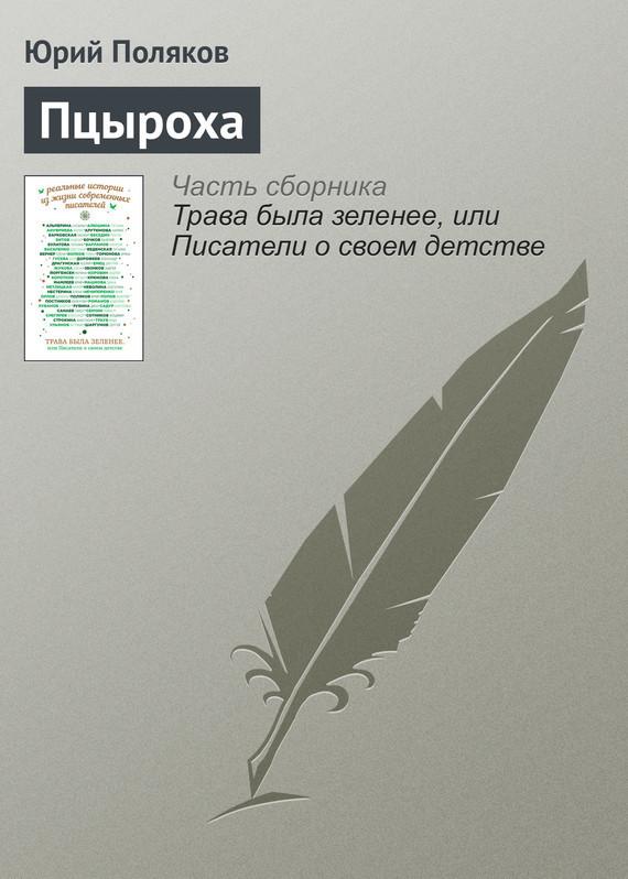 Юрий Поляков бесплатно