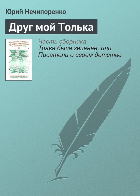 напряженная интрига в книге Юрий Нечипоренко