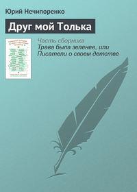 Нечипоренко, Юрий  - Друг мой Толька
