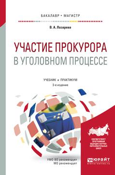 Участие прокурора в уголовном процессе 3-е изд., пер. и доп. Учебник и практикум для бакалавриата и магистратуры