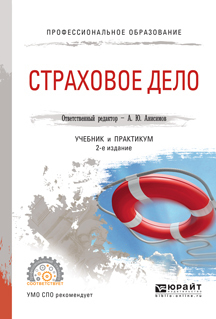 Страховое дело 2-е изд., испр. и доп. Учебник и практикум для СПО