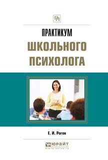 Евгений Иванович Рогов Практикум школьного психолога. Практическое пособие
