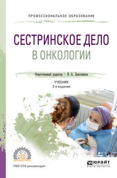 Сестринское дело в онкологии 2-е изд., испр. и доп. Учебник для СПО развивается внимательно и заботливо