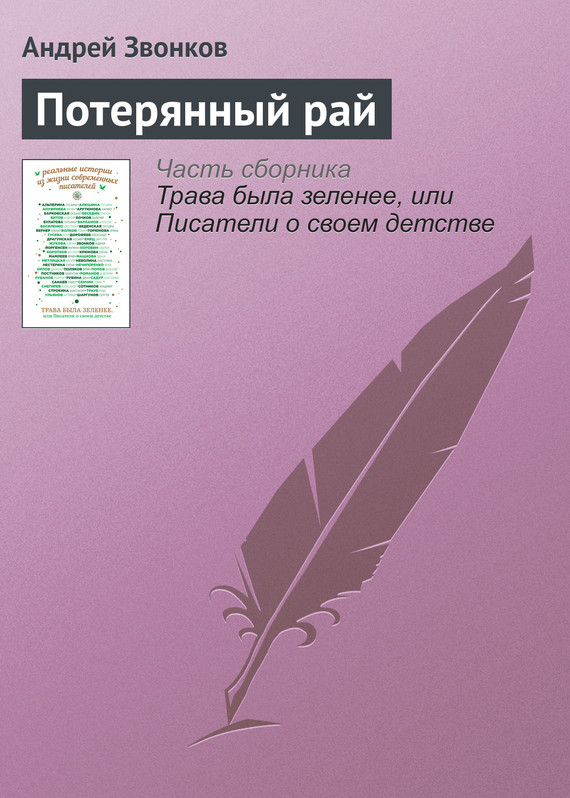 Андрей Звонков Потерянный рай
