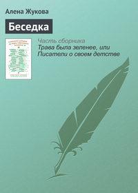 Жукова, Алена  - Беседка