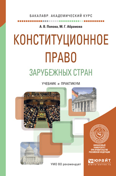 Книга История государства и права зарубежных стран. Учебник и практикум для СПО