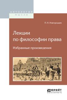 Павел Иванович Новгородцев бесплатно