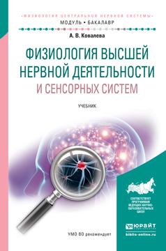 Физиология высшей нервной деятельности и сенсорных систем. Учебник для академического бакалавриата развивается романтически и возвышенно