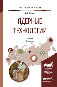Игорь Николаевич Бекман Ядерные технологии 2-е изд., испр. и доп. Учебник для бакалавриата и магистратуры totolink ex200 300mbps wireless n easy setup range extender wireless repeater wifi repeater with 2 4dbi external antennas
