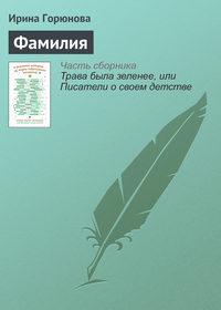 Горюнова, Ирина  - Фамилия