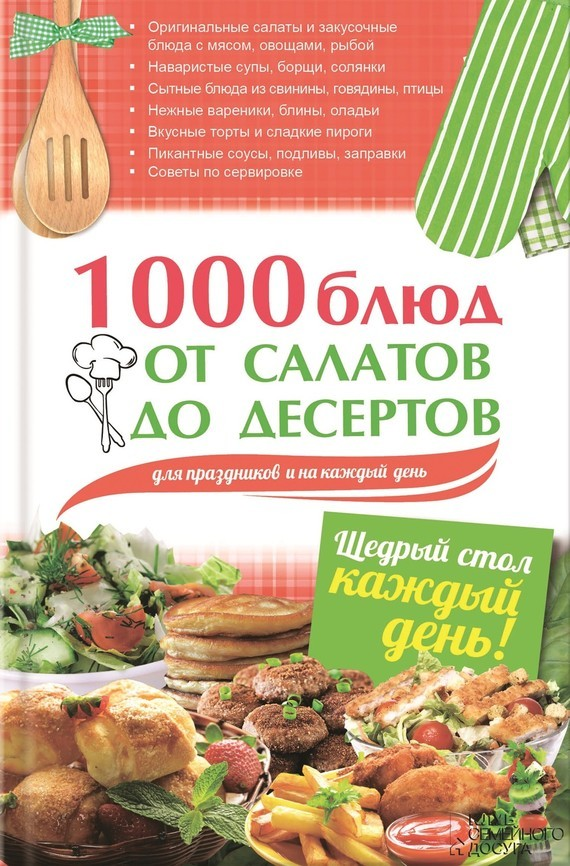 Отсутствует 1000 блюд от салатов до десертов для праздников и на каждый день 1000 вкуснейших блюд для православных постов и праздников