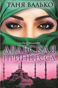 - Арабская принцесса