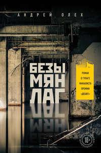 Олех, Андрей  - Безымянлаг